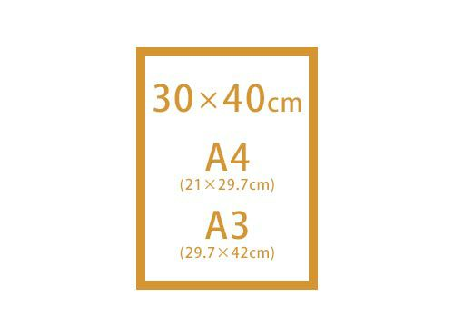 30×40cm・A4(21×29.7cm)・A3(29.7×42cm)