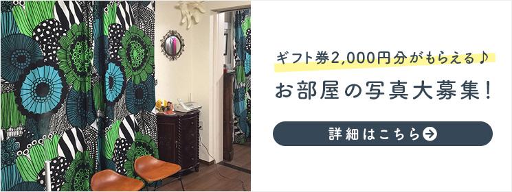 ギフト券2,000円分がもらえる♪お部屋の写真大募集!