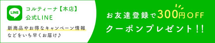 お友達登録で300円クーポンプレゼント!