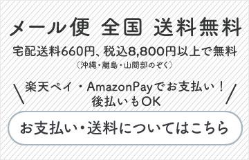 メール便全国送料無料 楽天ペイ・AmazonPayでお支払い!後払いもOK