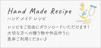 Hand Made Recipe