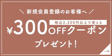 300ポイントプレゼント!