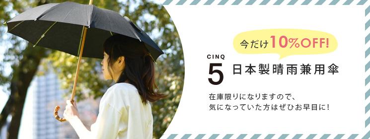 CINQ サンク 晴雨兼用傘